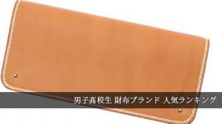 男子高校生財布ブランド