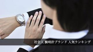 社会人腕時計ブランド