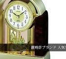 置時計ブランド人気ランキング