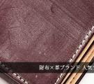 財布×革ブランド