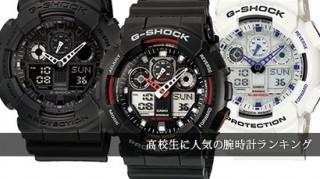 高校生-人気腕時計