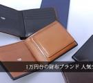 1万円-財布ブランド