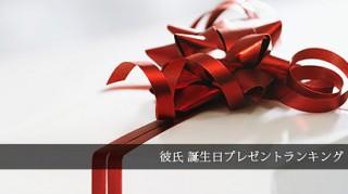 彼氏-誕生日プレゼントランキング