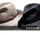 帽子ブランド
