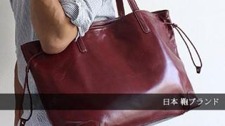 日本-鞄ブランド