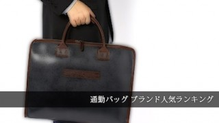 通勤バッグ-ブランド