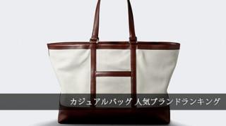 カジュアルバッグ-ブランド