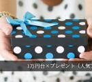 1万円プレゼント