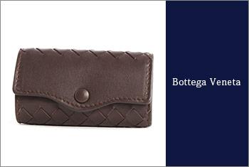 Bottega-Veneta-キーケース