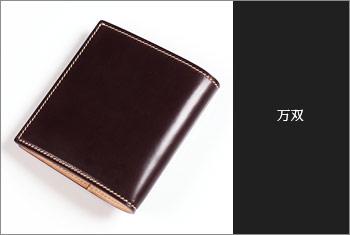 万双-財布
