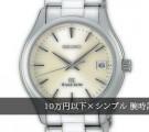 シンプル-腕時計ブランド