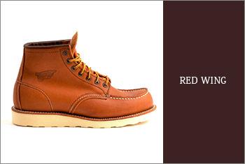レッドウイング-ブーツ
