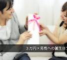 3万円-男性プレゼント