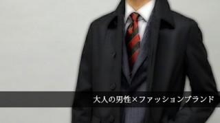大人-男ファッションブランド