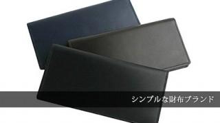 シンプル財布ブランド