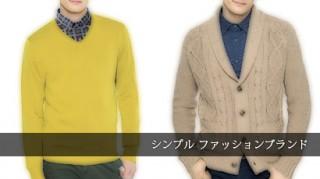 シンプル-ファッションブランド