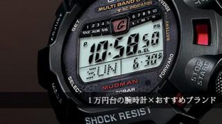 1万円台の腕時計