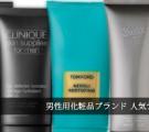 男性用化粧品ブランド