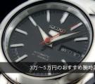 5万円-腕時計ブランド
