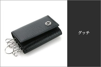 timeless design eeae1 7d779 男性に人気のキーケースブランドランキング! | メンズエッジ