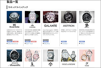 セイコー-腕時計