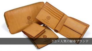 3万-財布ブランド