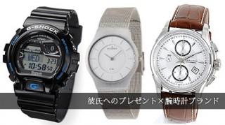 彼氏プレゼント腕時計
