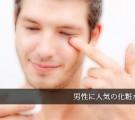 男性-化粧水ブランド