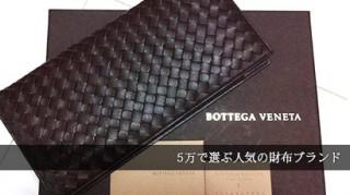 5万-財布ブランド