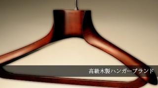 高級木製ハンガー