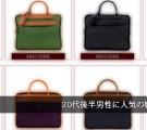 20代後半-鞄ブランド