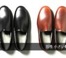 メンズ-小さい靴ブランド