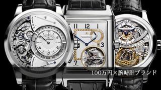 the latest eb2cb 285bc 100万円×腕時計の人気ブランドランキング! | メンズエッジ