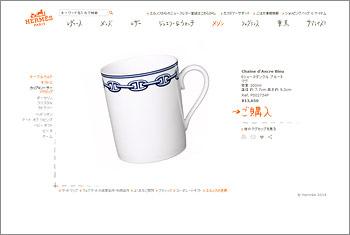 エルメス-マグカップ