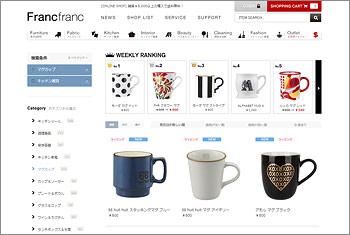 フランフラン-マグカップ