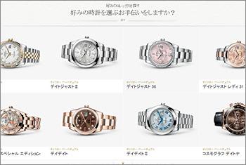 ロレックス-腕時計