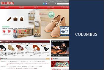 COLUMBUS革靴ケア