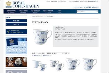 ロイヤルコペンハーゲン-マグカップ