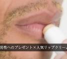 男性プレゼント-リップクリーム