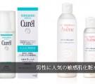 男性-敏感肌化粧水