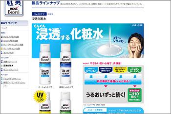 メンズビオレ-化粧水