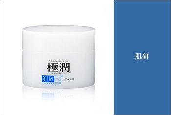 極潤-ヒアルロンクリーム