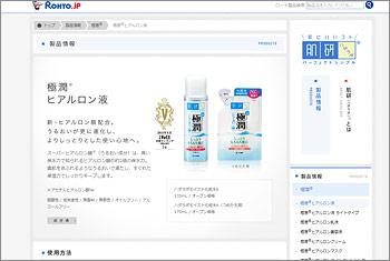 肌ラボ-化粧水