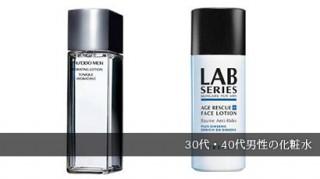 30代男性化粧水