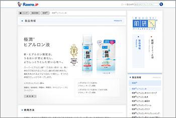 極潤-ヒアルロン液