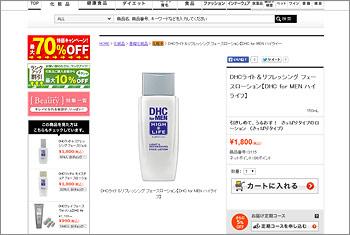 DHC-化粧水
