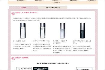 資生堂メン-化粧水