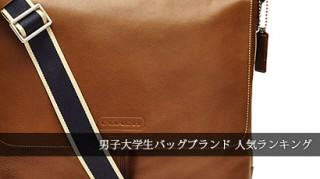 男子大学生バッグブランド-320x179