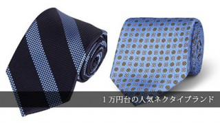 1万円ネクタイ