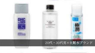 20代男-化粧水